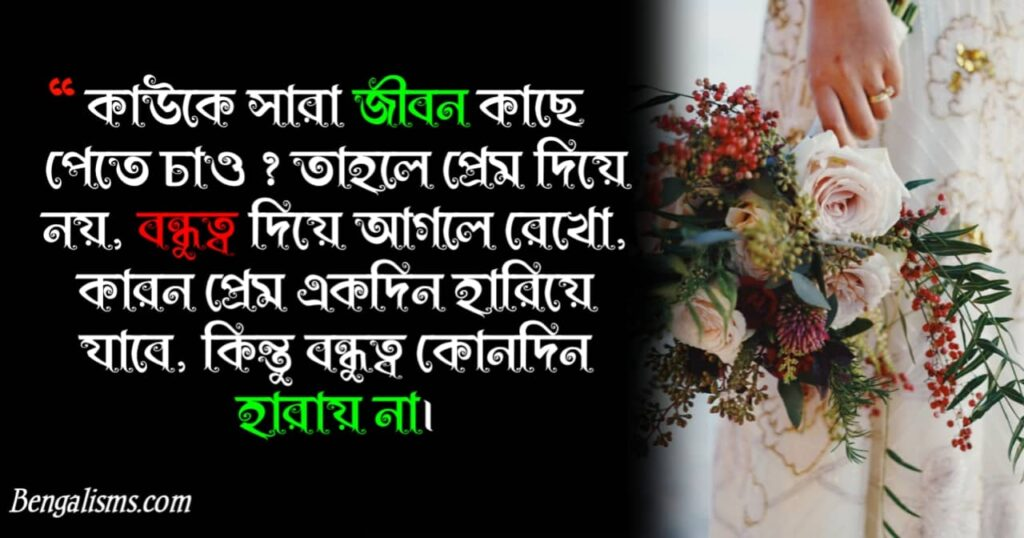 love shayari in bengali for girlfriend
