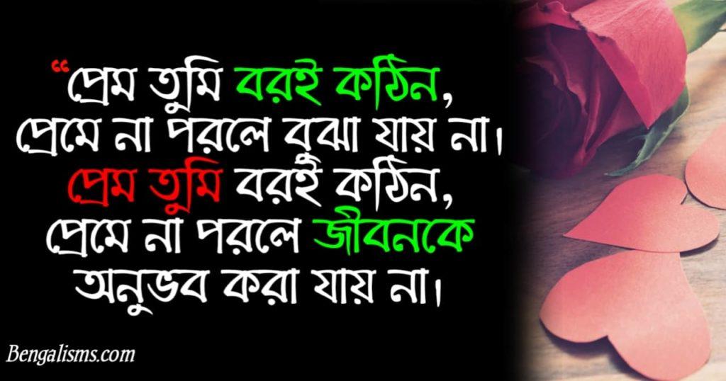 love status in bengali