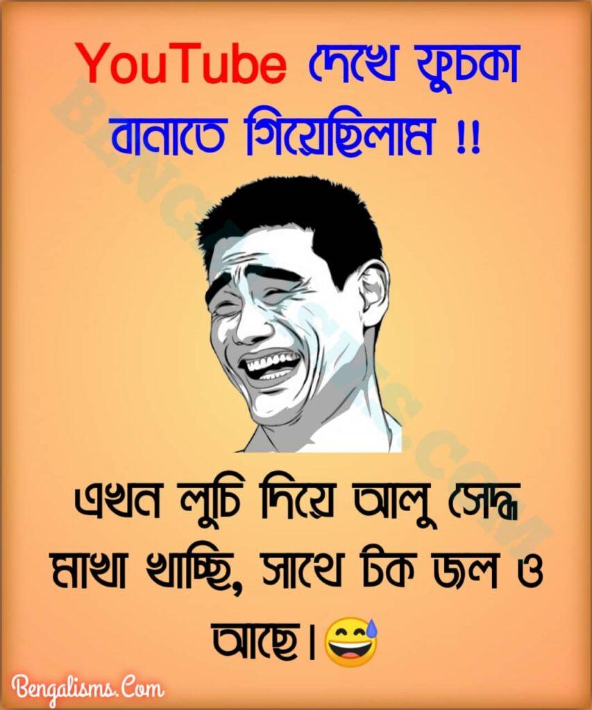mojar jokes bangla