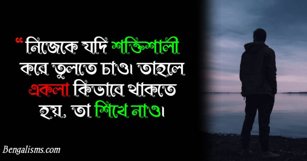 new bangla sad shayari