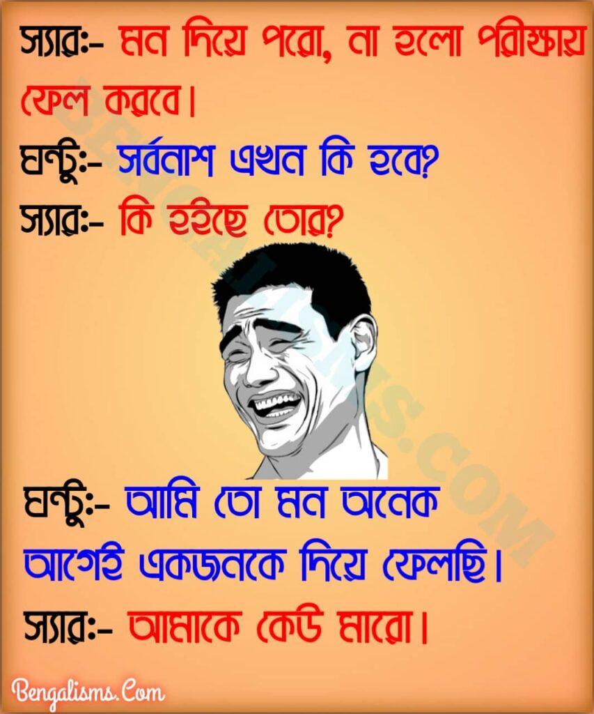 new bengali jokes