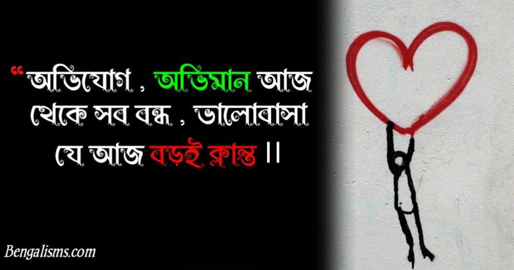 sad kobita bengali