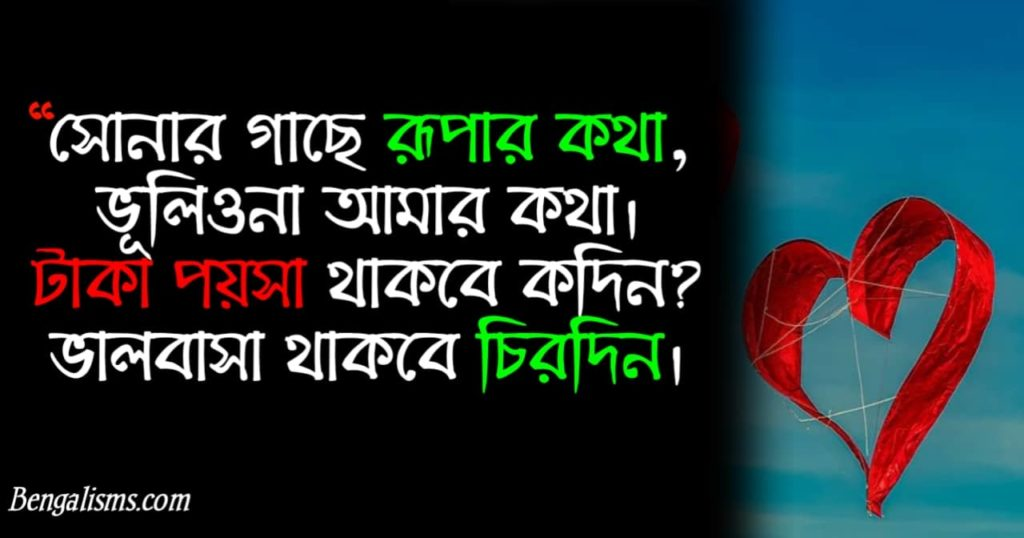 quotes on love in bengali