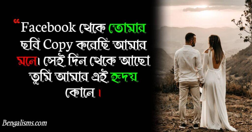 romantic bengali sms