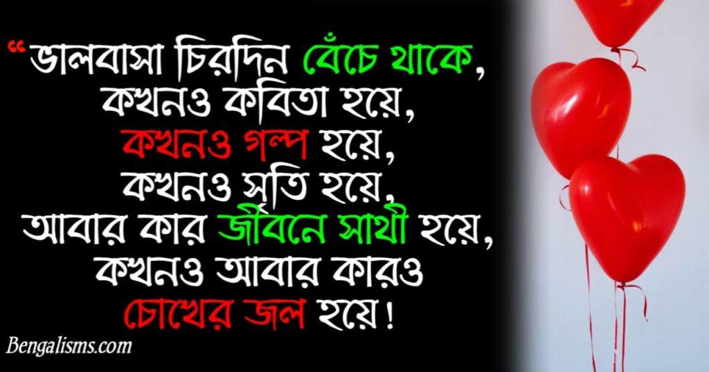 romantic love quotes in bengali
