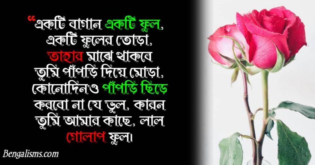 romantic love sms bangla