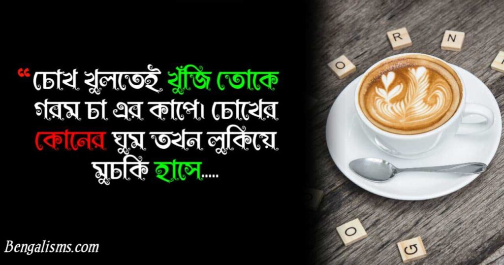 heart touching quotes in bengali