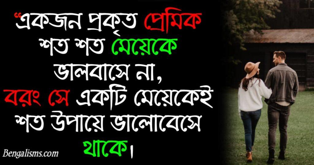 romantic quotes bangla