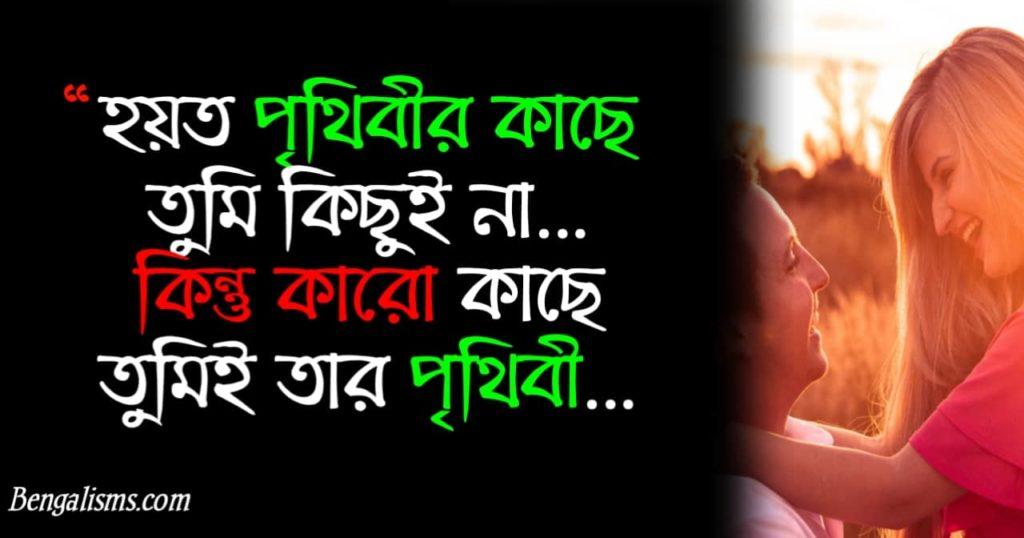 romantic quotes in bengali