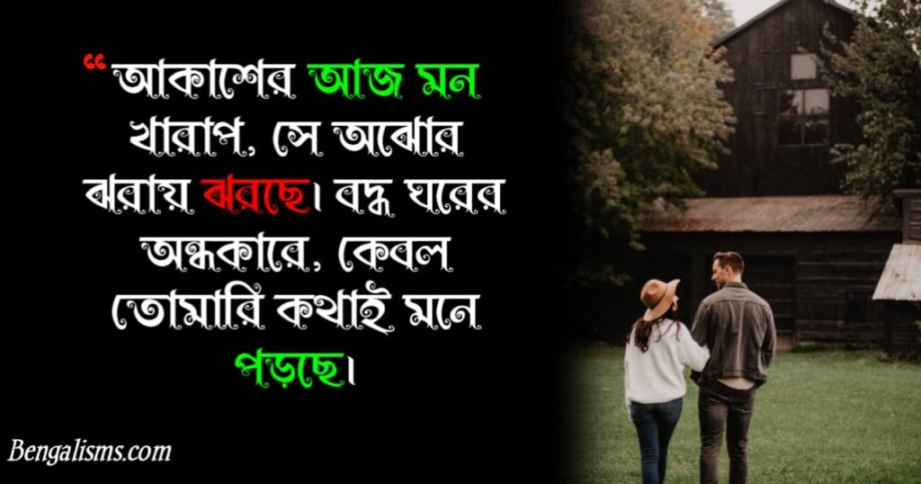 romantic shayari bengali