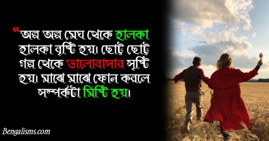 bengali romantic status
