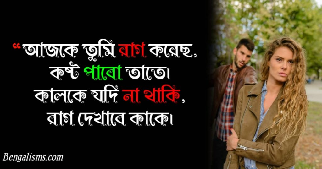 sad bengali love poem