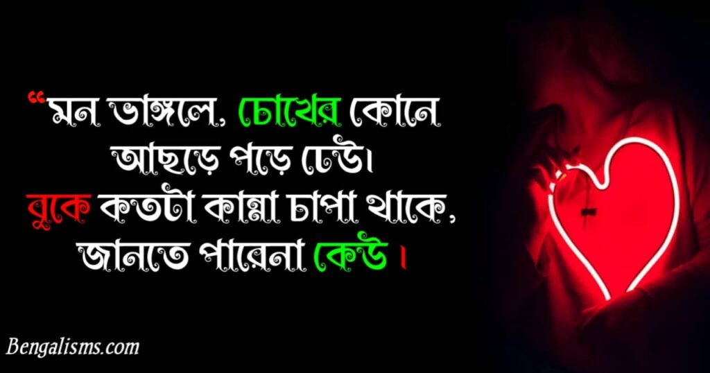 sad love poem in bengali