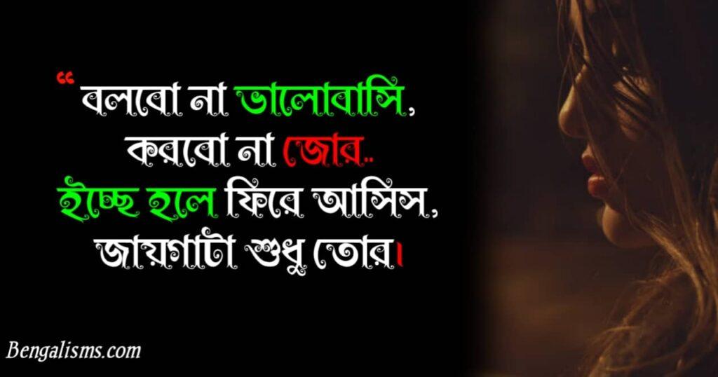 sad love poem in bengali language