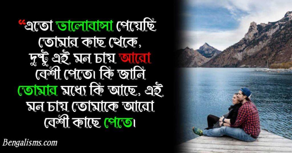 bangla love shayari