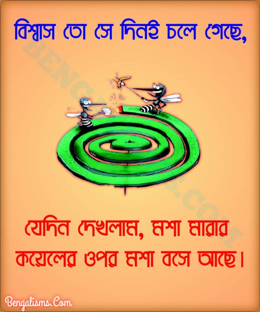 very funny jokes in bengali