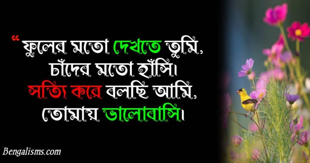 Bangla Valentines Day Sms