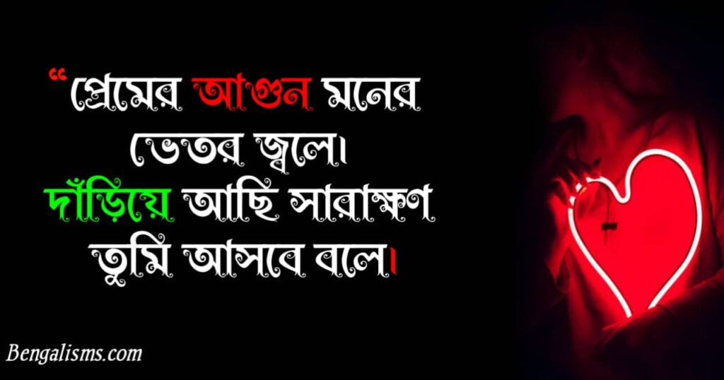 love poem in bengali for girlfriend