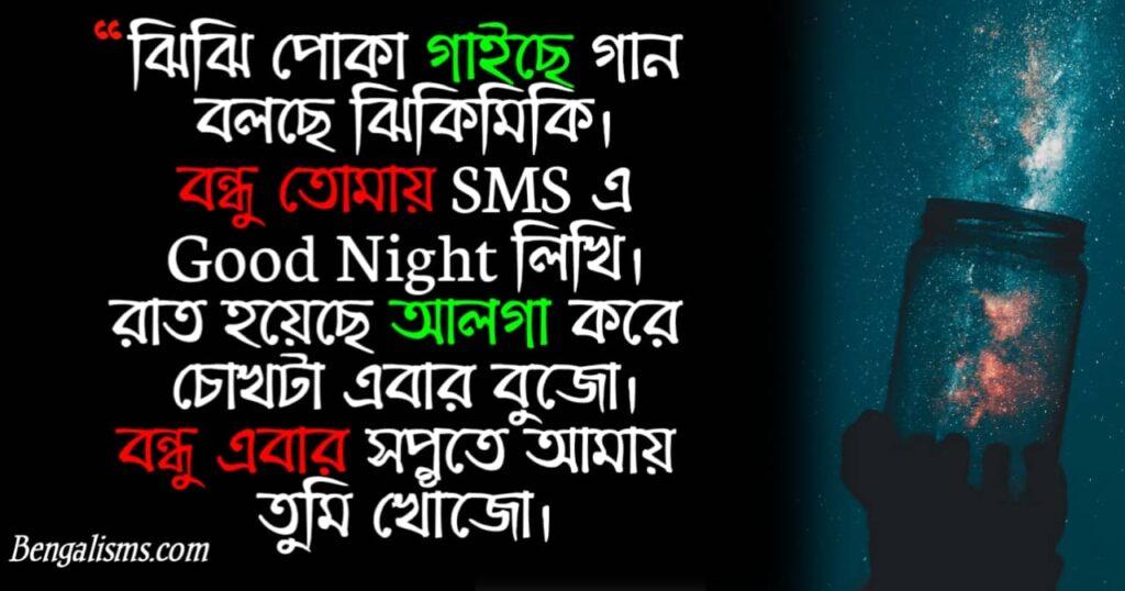 শুভ রাত্রি sms