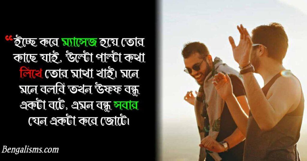 bangla bondhutto sms
