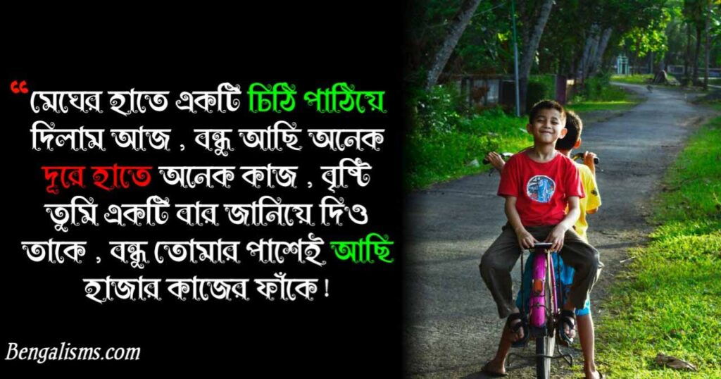 bangla messages for friends