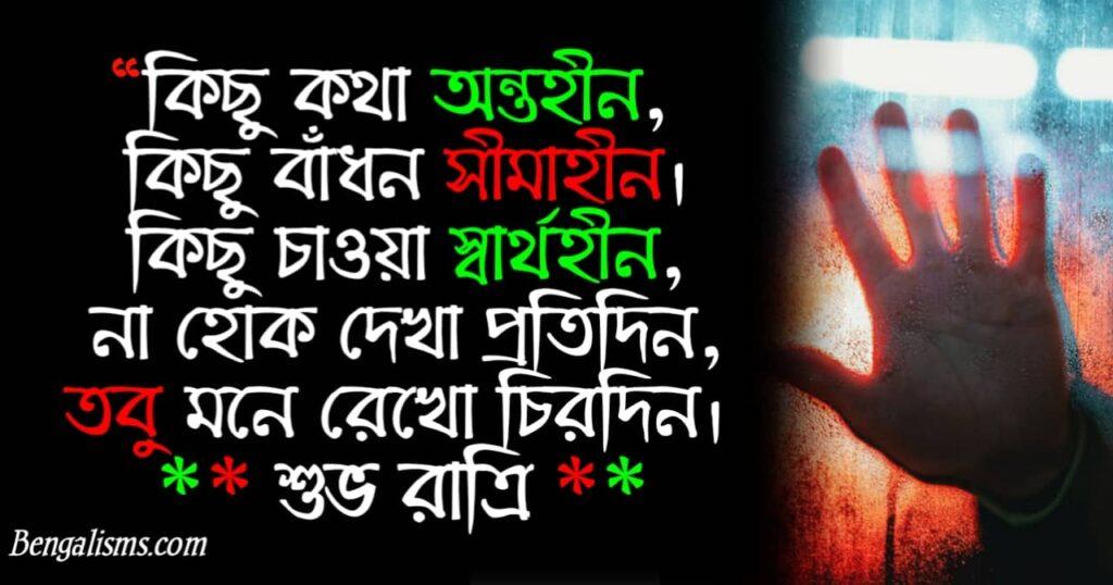 bangla night sms