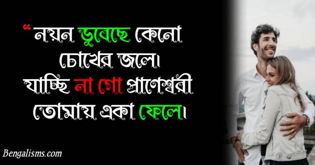 bangla valobashar kobita