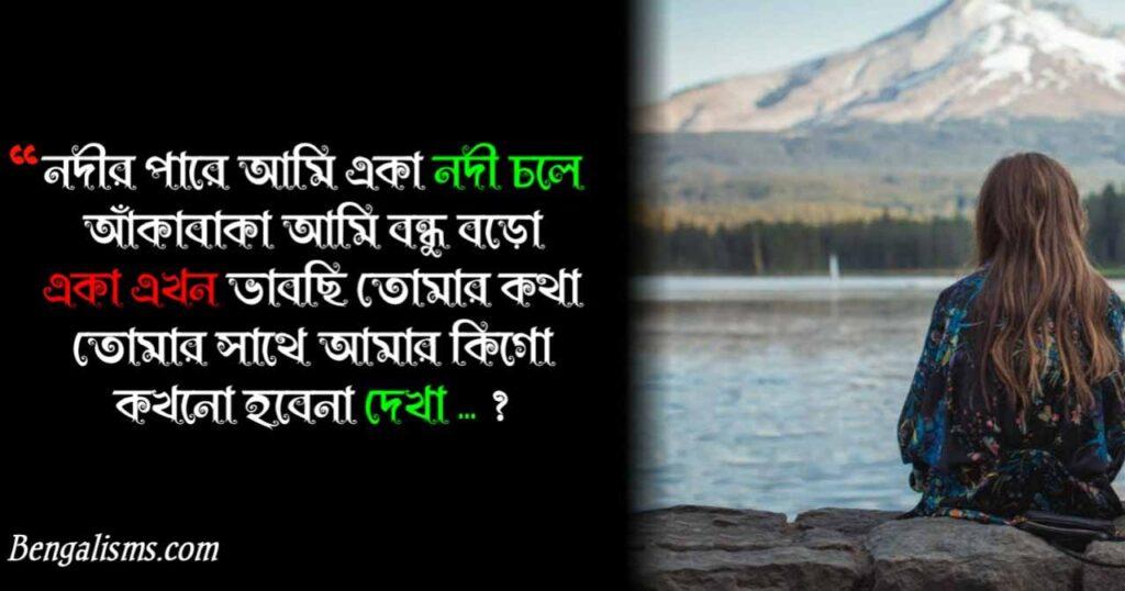 bengali friendship shayari