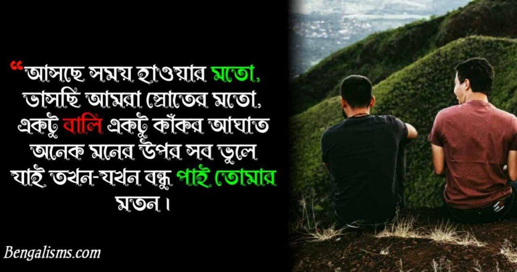 bengali shayari for friends