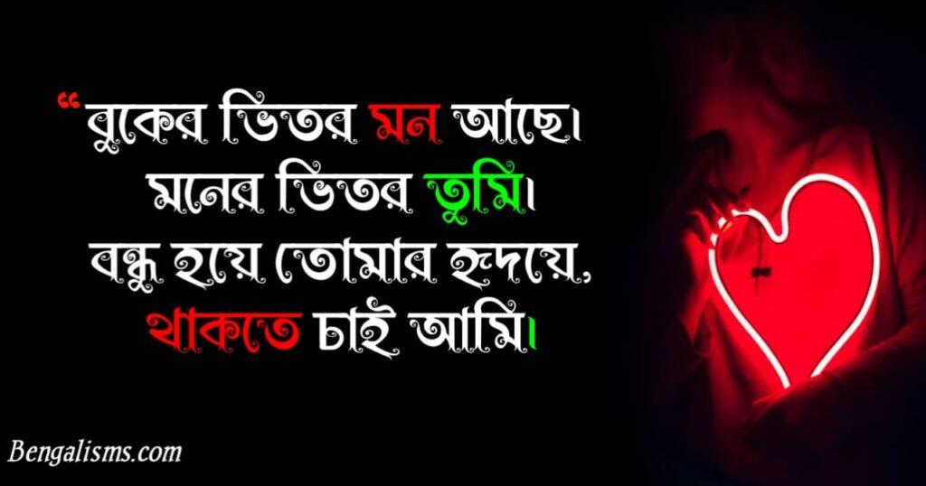 best friend shayari bengali