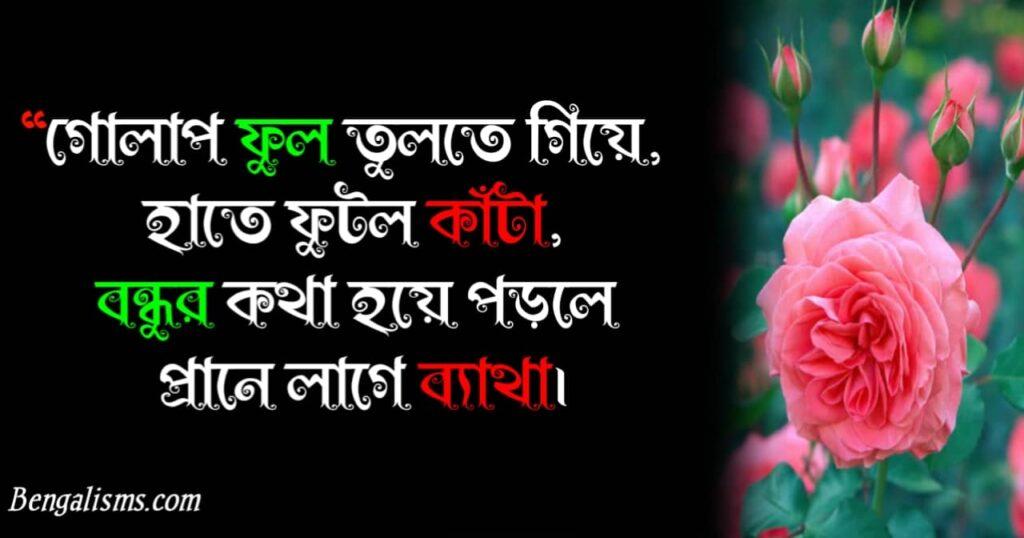 best friend sms bangla