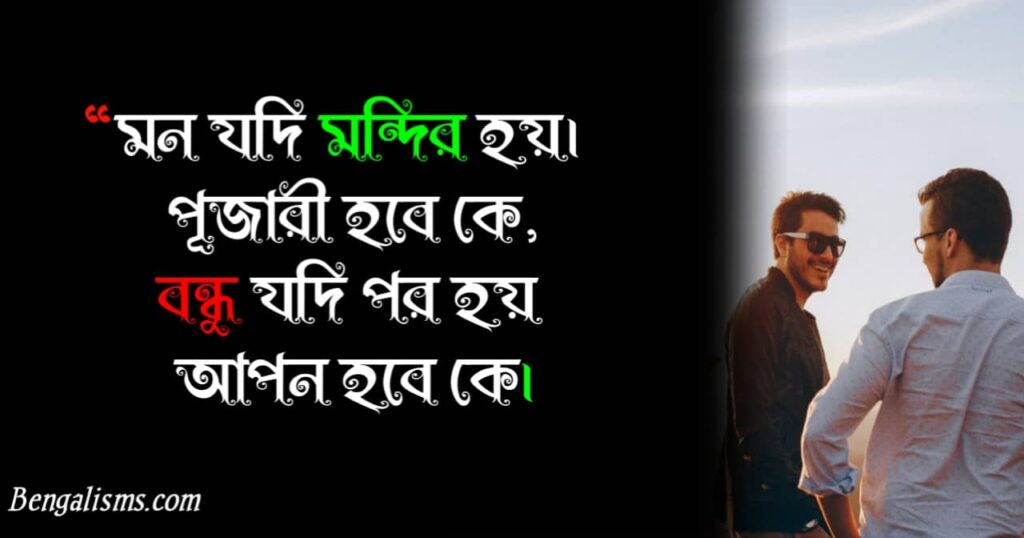 best friend status bangla