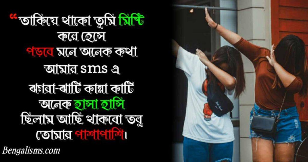 dosti shayari bangla