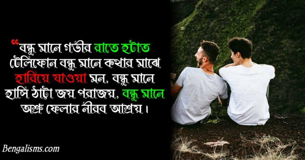 friends shayari in bengali