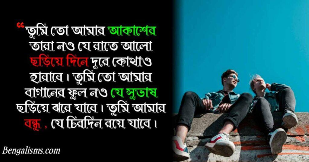 friendship bengali shayari