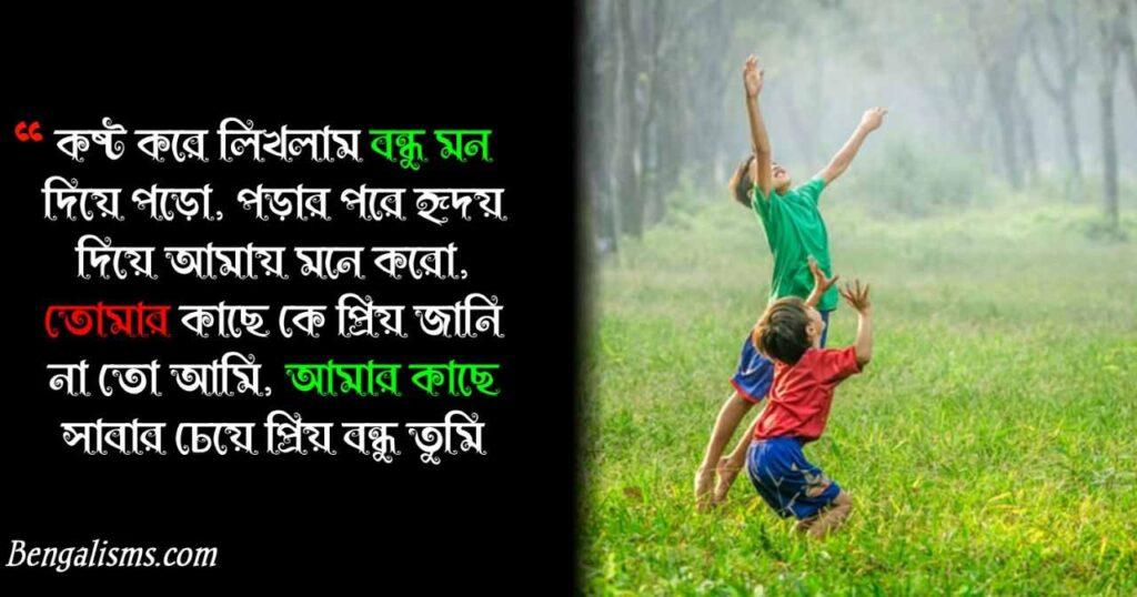 friendship day sms bangla