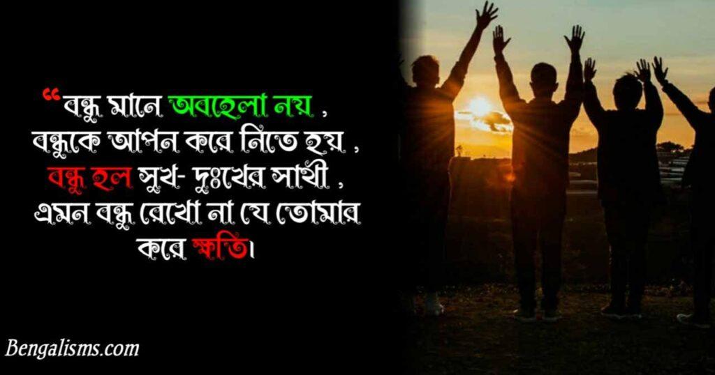 friendship status bangla