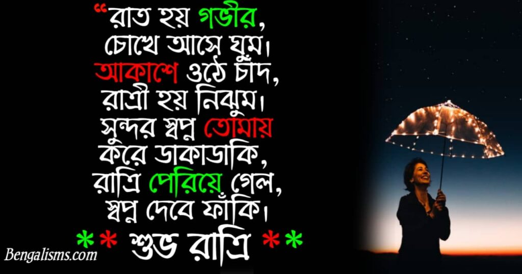 good night love sms bangla