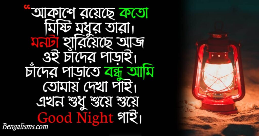 good night sms in bengali