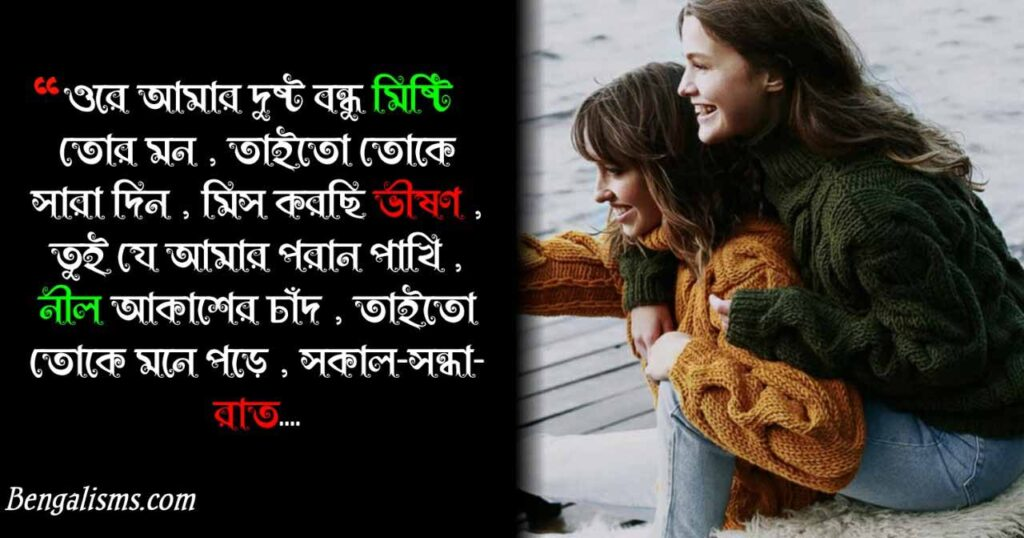 happy friendship day in bengali