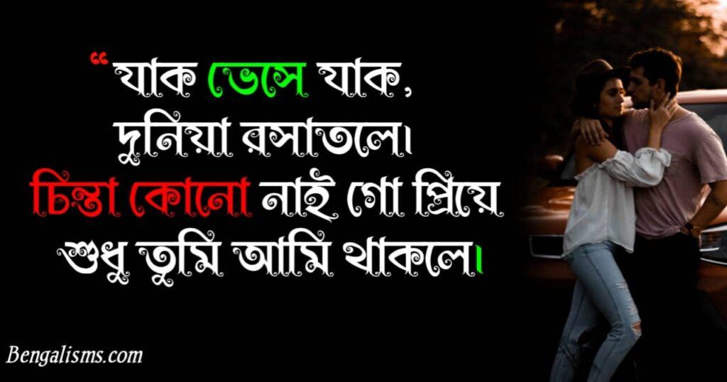 romantic bangla poem collection
