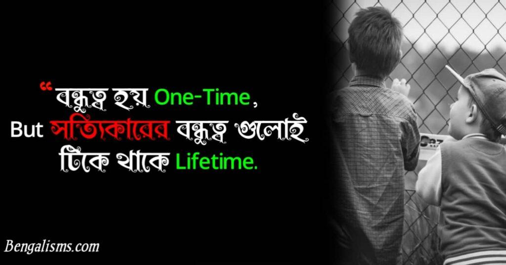 shayari for friend in bengali