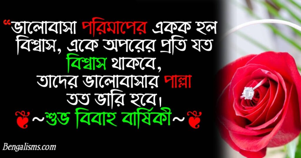 25th marriage anniversary wishes in bengali