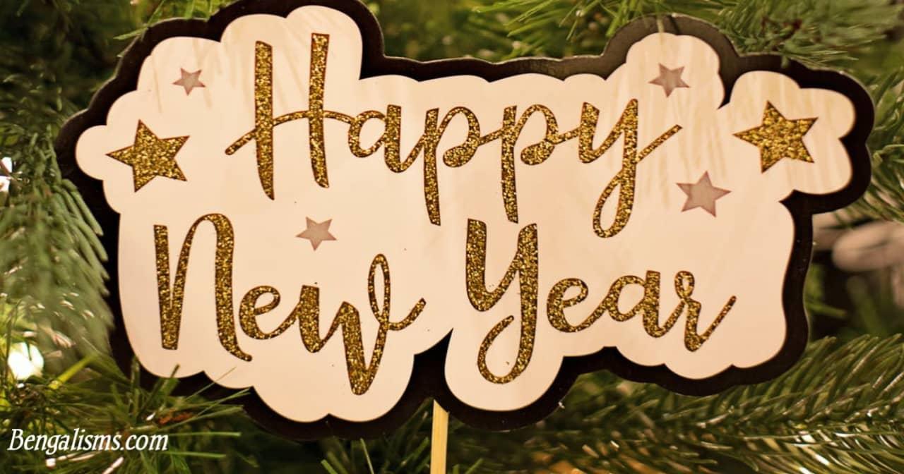 bangla happy new year wishes