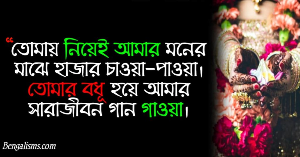bangla love sms for husband