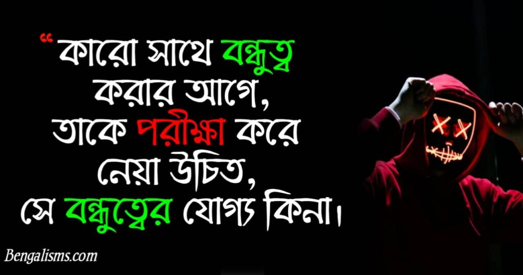bengali caption for facebook