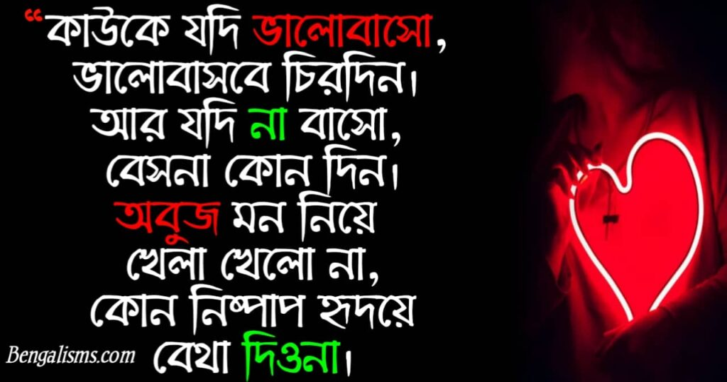 bengali caption for fb dp