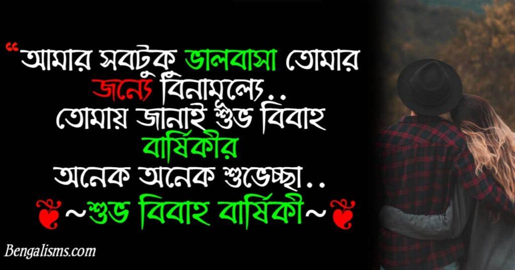 bengali marriage anniversary wishes