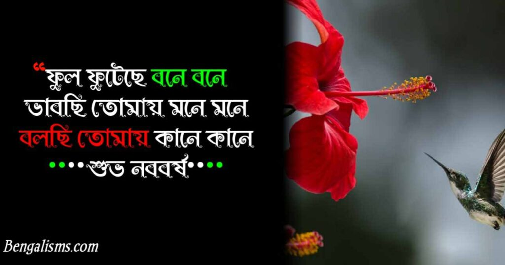bengali new year message
