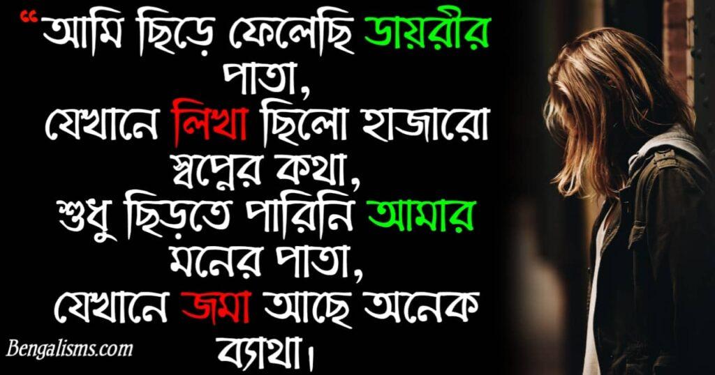 bengali shayari breakup